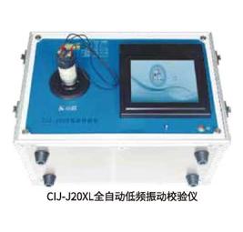 CIJ-J20X全自动振动校验仪
